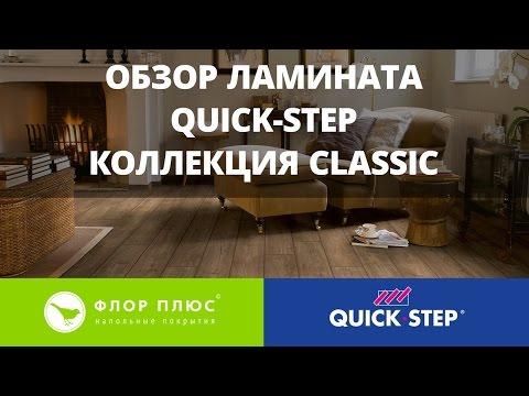 Как выбрать ламинат. Обзор ламината Quick-Step - коллекция Classic