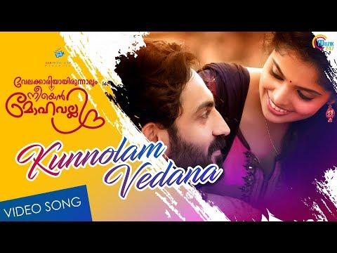 Velakkariyayirunnalum Neeyen Mohavalli | Kunnolam Vedana Song Video | Viswajith | Official