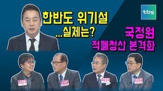 [정봉주의 품격시대] 206회