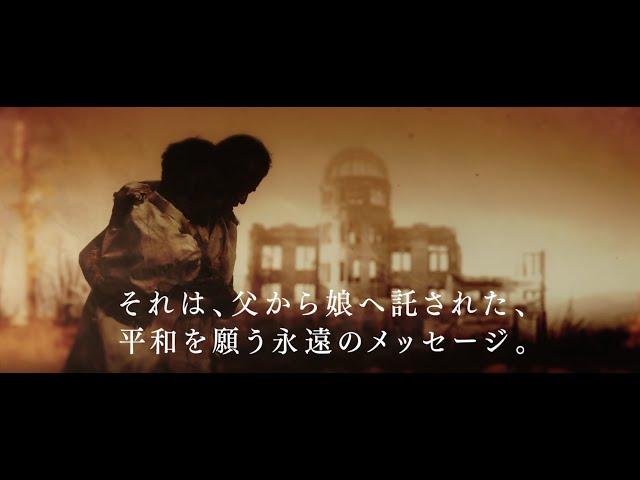 映画予告-映画『8時15分 ヒロシマ 父から娘へ』予告編