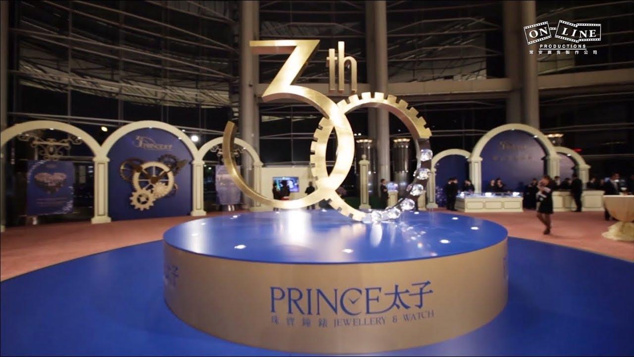 太子鐘錶珠寶 Prince Jewellery & Watch 30th Anniversary Event - YouTube