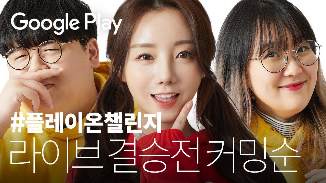 🏆플레이온챌린지 LIVE 결승전 일정 공개🗓| 🇰🇷최초 종합 모바일 게임 서바이벌👾| #플레이온챌린지 2020 | Google Play