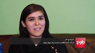 Afghan Girl To Attend Int'l Summit In Holland