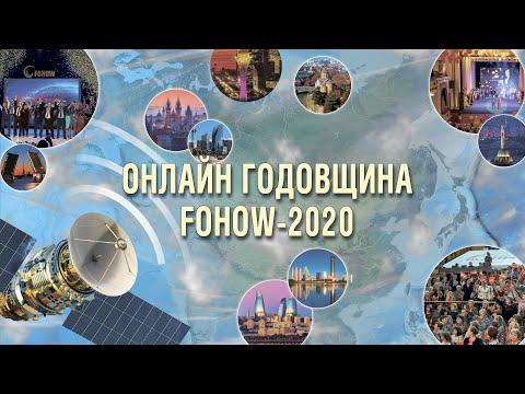 Онлайн-годовщина Евроазиатского отделения корпорации Fohow-2020