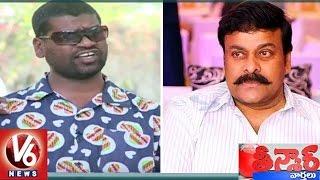 Bithiri Sathi Satire On Chiranjeevi Over Shifting TFI To Visakhapatnam   V6 News