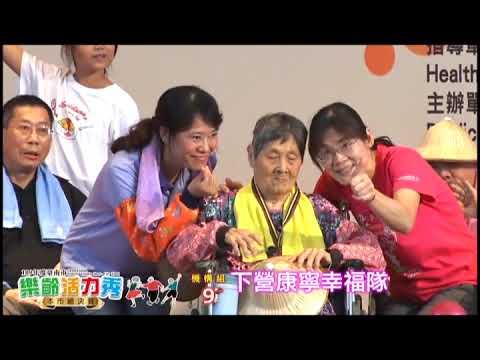 109年度臺南市樂齡活力秀-本市總決賽(第二集)