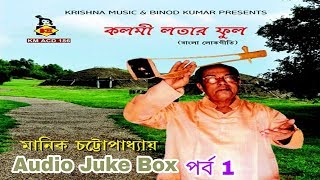 Kalmi Latar Phool | কলমি লতার ফুল | Part 1 | Popular Bengali Folk Song | AUDIO JUKE BOX