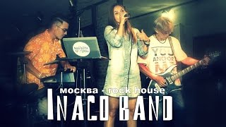 Кавер группа Inaco Band Это здорово Бар Rock House Москва 6 08 15