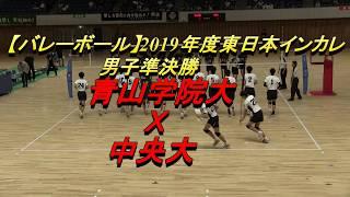【バレーボール】2019年度東日本インカレ 男子準決勝 青山学院大 X 中央大