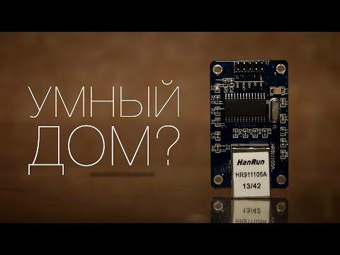 Arduino веб сервер для  умного дома и не только