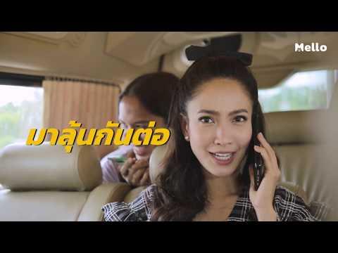 แต้ว ณฐพร ภารกิจเซอร์ไพรส์น้องเก๋ l HAVE A NICE DAY EP.7 | Mello Thailand