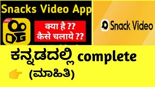 snack video app  how to use snack video  app   snack video app in Kannada   snack funny videos app screenshot 4