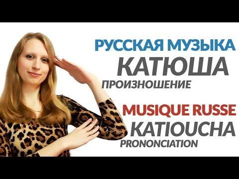 """Apprendre la chanson """"Katioucha"""" – prononciation/ «Катюша» - произношение"""