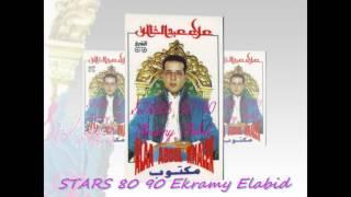 علاء عبد الخالق ابكى
