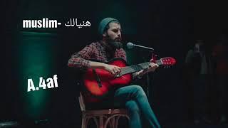 اغنية هنيالك   وكأنى من حقى احضنك وسط الشوارع غناء مسلم - muslim 