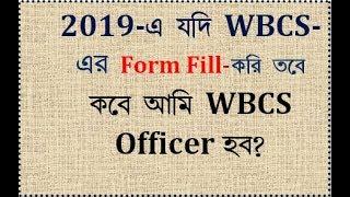 West Bengal Civil Service Examination 2019 || Examination Review for WBCS 2019.