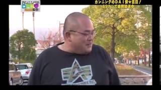 BSフジで好評放送中の「カンニングのDAI安吉日!」収録後のカンニング竹...
