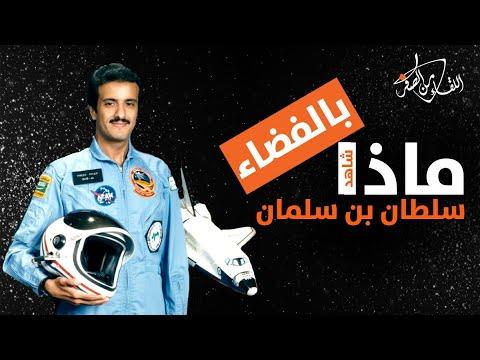 سلطان بن سلمان يحكي ما شاهده حينما وصل للفضاء 7 3 Youtube