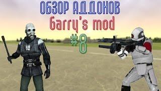 Обзор Аддонов Garry's mod #8(Костюмы комбайнов)