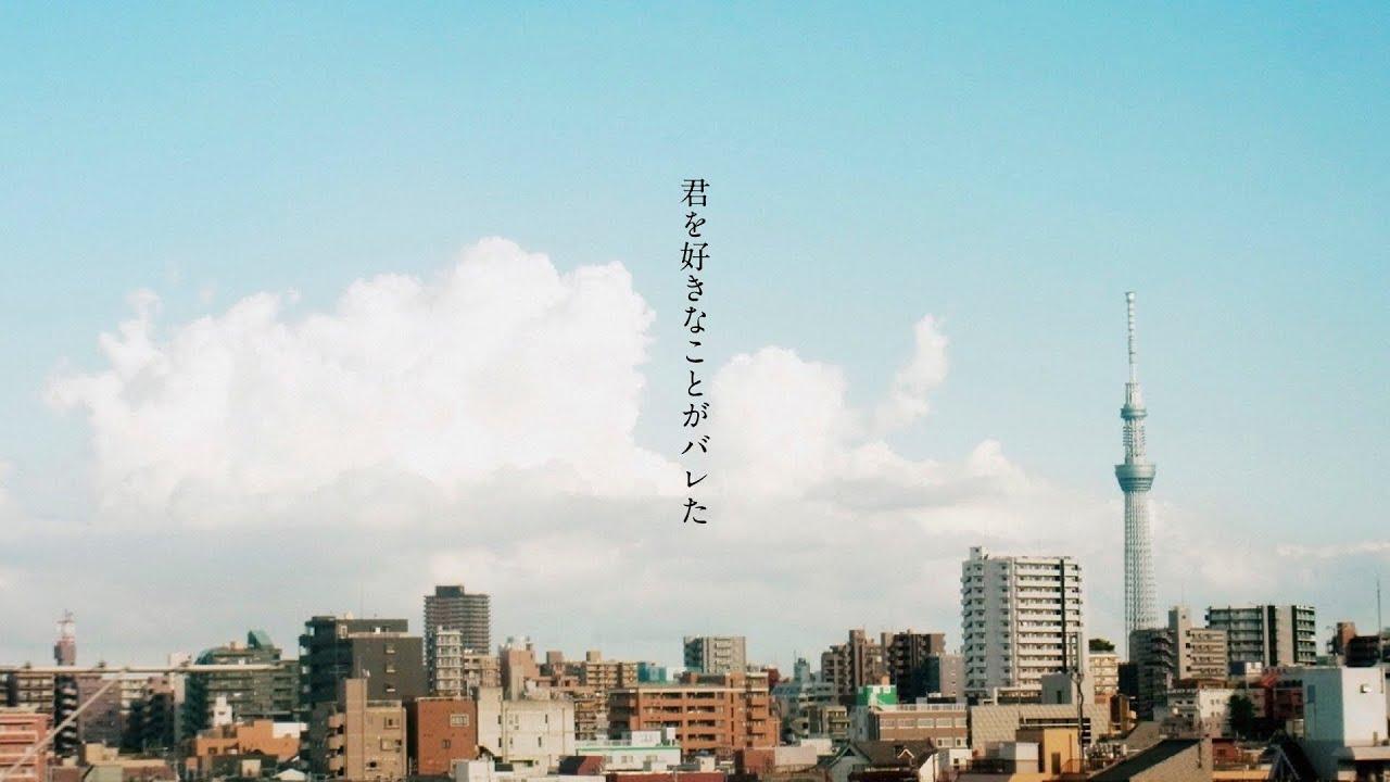 君を好きなことがバレた /  feat. Fukase