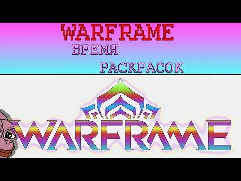 Warframe.Мои раскраски фреймов + обзор на все вещи из Steam Workshop.
