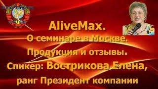 ALIVEMAX.О семинаре в Москве.Продукция и отзывы.