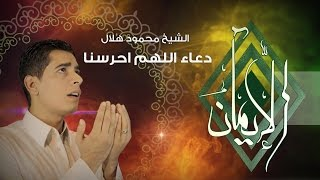 - El Sheikh Mahmoud Helal دعاء اللهم احرسنا - الشيخ محمود هلال
