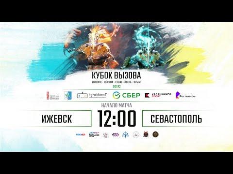 Кубок Вызова по Dota 2. Ижевск - Севастополь. 29.11.20