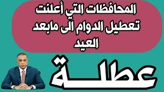 المحافظــــات التي أعلنت تعطيل الدوام الى مابعد عيد الأضحــــى