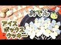 【アイスボックスクッキー④】おでんの作り方♪ Icebox Cookie Recipe (Japanese oden …