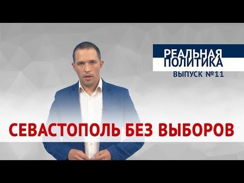 Севастополь лишили выборов / Реальная политика