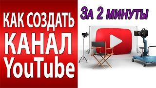 Как сделать канал на ютуб новичку за 2 минуты. #Создать_канал_ютуб