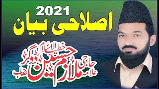 Islahi#Bayan By Allama Mulazim Hussain Doger   New Latest Full   Faisalabad   Mar 4,2021   Taqreer