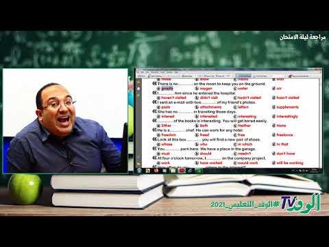حل امتحان اللغة الاجنبية الأولي ( السودان) للصف الثالث الثانوي 2021  - 15:54-2021 / 6 / 9