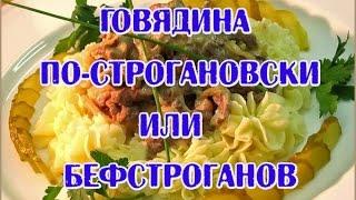 Рецепт бефстроганов из говядины! Говядина по-строгановски или Бефстроганов!