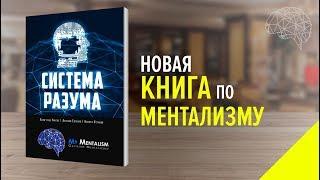 Система Разума | Новая книга по ментализму!