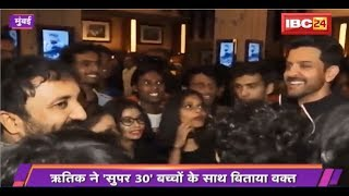 Hrithik Roshan Meets Real Super 30 Students | Anand Kumar | Cinemagiri