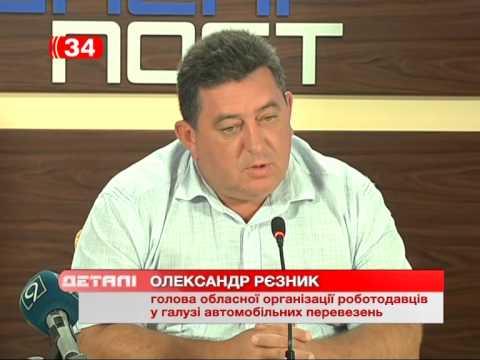 Сколько стоит проезд в маршрутках в других городах Днепропетровщины?