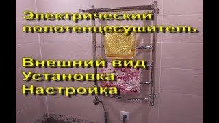 Электрический полотенцесушитель | Выбор, установка, использование