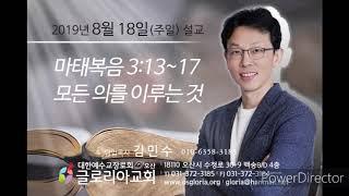 2019년 8월 18일(주일) - 모든 의를 이루는 것 (마3:13~17)