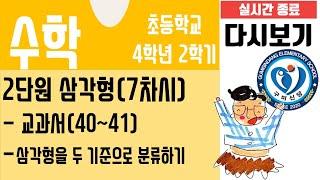 [구미신당초 4학년 실시간 수업] 10.21_수학_2단…