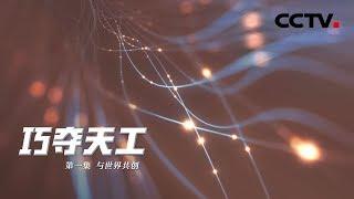 《巧夺天工》第一集 与世界共创 | CCTV纪录 - YouTube