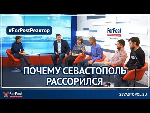 Почему Севастополь рассорился//ForPost-Реактор