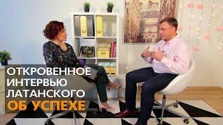 Почему тренинги Николая Латанского работают? Интервью для проекта «Частная Территория»