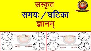 Sanskrit Samay Ghatika Gyanam (संस्कृत समय: घटिका ज्ञानम्) by KAILASH SHARMA