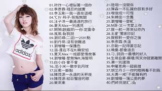【超嗨快歌】40首KTV熱門點播排行榜 - KKBOX 2018 華語流行歌曲100首 || 2018新歌 & 排行榜歌曲 - 中文歌曲排行榜2018 - KKBOX 風雲榜 - 匯集音樂排行榜