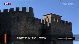 <h2><a href='https://webtv.eklogika.gr/i-michani-toy-chronoy-genti-koyle-to-froyrio-poy-egine-katergo-kai-topos-ekteleseon-07-ian-2017' target='_blank' title='Η Μηχανή του Χρόνου – «Γεντί Κουλέ. Το φρούριο που έγινε κάτεργο και τόπος εκτελέσεων» 07 Ιαν 2017'>Η Μηχανή του Χρόνου – «Γεντί Κουλέ. Το φρούριο που έγινε κάτεργο και τόπος εκτελέσεων» 07 Ιαν 2017</a></h2>