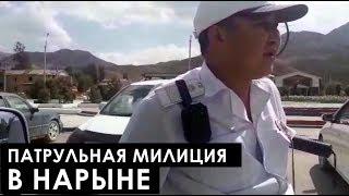 Патрульная милиция в Нарыне. Видео без субтитров.