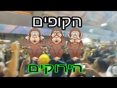 """בית""""ר ירושלים - מכבי חיפה 1-2 , 21.10.17 - החגיגות בסיום - הקופים הירוקים - בכל מקום בארץ"""