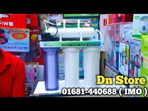 বিশুদ্ধ পানি পান  করতে, Water Purifier System কিনুন পাইকারী দামে।। DN Store.